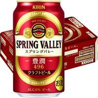 ビール SPRING VALLEY(スプリングバレー) 豊潤 496 350ml 1ケース(24本) クラフトビール 缶 キリンビール