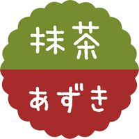 ヒカリ紙工 SMラベル SO-125 ( 抹茶 あずき ) 600枚 1セット(600枚)(直送品)