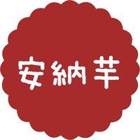 ヒカリ紙工 SMラベル SO-139 ( 安納芋 ) 600枚 1セット(600枚)(直送品)