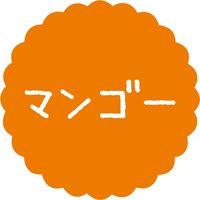 ヒカリ紙工 SMラベル SO-042 ( マンゴー ) 600枚 SO-42 1セット(600枚)(直送品)