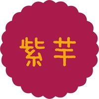 ヒカリ紙工 SMラベル SO-089 ( 紫 芋 ) 600枚 SO-89 1セット(600枚)(直送品)