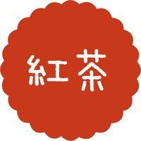 ヒカリ紙工 SMラベル SO-098 ( 紅 茶 ) 600枚 SO-98 1セット(600枚)(直送品)