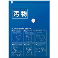 非常時汚物圧縮保管袋 10MX (補充用) ブルー 4082110937 1セット ケンユー(直送品)