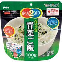 サタケ 長期備蓄用非常食 マジックライス 青菜ご飯 50袋/箱 4082152708 1箱(50袋)(直送品)