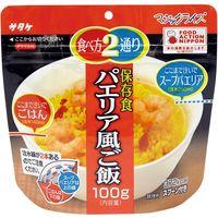 サタケ 長期備蓄用非常食 マジックライス パエリア風ご飯 50袋/箱 4082152715 1箱(50袋)(直送品)
