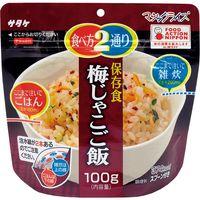 サタケ 長期備蓄用非常食 マジックライス 梅じゃこご飯 20袋/箱 4082152726 1箱(20袋)(直送品)
