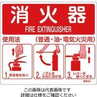 イチネンTASCO 消火器使用法標識 TA999HE 1セット(50個)(直送品)