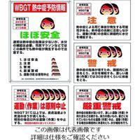 ユニット(UNIT) ユニット 熱中症予防標識 マグネット標識4枚セット HO-1021 1セット 161-8604(直送品)