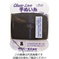 クロバー(CLOVER) クロバー CL-H手ぬい糸 黒 63-542 1セット(20枚:1枚×20巻) 210-9039(直送品)