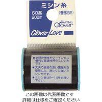クロバー(CLOVER) クロバー CL-Hミシン糸 普通地用 黒 63-522 1セット(20巻) 215-4065(直送品)