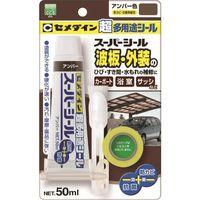 セメダイン スーパーシール 50ml/ブリスター アンバー SX-021 1セット(10本) 146-3246(直送品)