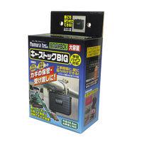 シミズ キーストックBIG可変式 単管パイプ対応 大容量鍵の収納BOX NS-1264 848-9741(直送品)