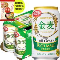 サントリー 金麦 糖質75%オフ 350ml6缶(ラーメン付き)