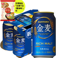 サントリー 金麦 350ml6缶(ラーメン付き)