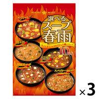 インスタント 選べるスープ春雨 スパイシーHOT 3袋 ひかり味噌