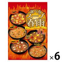 インスタント 選べるスープ春雨 スパイシーHOT 6袋 ひかり味噌