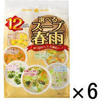 インスタントスープ 選べるスープ春雨12食 6袋 ひかり味噌