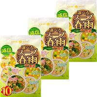 インスタントスープ 選べるスープ春雨 減塩 3袋 ひかり味噌