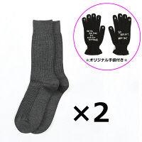 タビオ メンズ2×2リブ靴下 2足