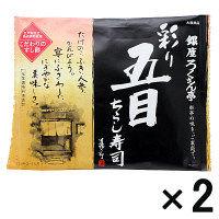 【アウトレット】大塚食品 銀座ろくさん亭 彩り五目ちらし寿司のもと 1セット(244g×2袋) <1袋:約2~3人前>