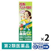 【第2類医薬品】タイヨー鼻炎スプレーアルファ 30ml 2個セット 大洋製薬