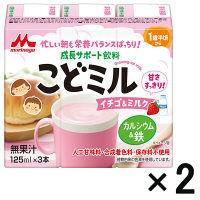 森永 こどミル イチゴ&ミルク 2パック