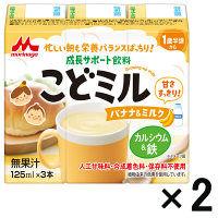 森永 こどミル バナナ&ミルク 2パック