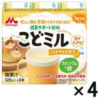 森永 こどミル バナナ&ミルク 4パック