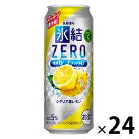 氷結 ZEROシチリア産レモン500ml