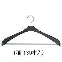ジャケットハンガー バー付 ブラック 1箱(80本入) シンコハンガー