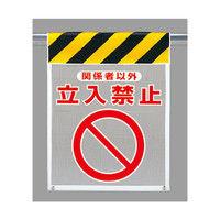 ユニット(UNIT) メッシュ標識 関係者以外立入禁止 342-81A 1枚(直送品)