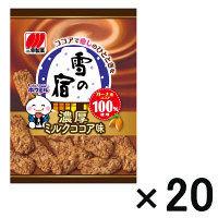 【アウトレット】三幸製菓 雪の宿 濃厚ミルクココア味 ガーナ産ココア100%使用 1セット(20袋:10袋×2箱)