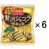 カルビー ポテトチップス贅沢ショコラアーモンド味 50g 1セット(6袋入)