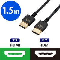 エレコム HDMIケーブル/Premium/スリム/1.5m/ブラック DH-HDP14ES15BK 1個 (直送品)
