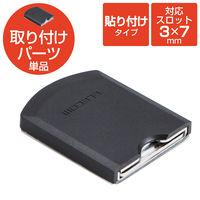 エレコム(ELECOM) 両面テープ固定専用取り付けパーツ/コンパクトタイプ ESL-TP02 1個 (直送品)