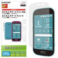 エレコム らくらくスマートフォン me/液晶保護フィルム/防指紋/反射防止 PD-F03KFLF 1個 (直送品)