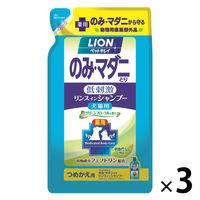 ペットキレイ のみとりリンスインシャンプー 愛犬・愛猫用 グリーンフローラルの香り 詰め替え 1セット(3個) ライオン商事
