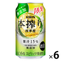 本搾りチューハイ 四季柑  6缶