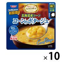 インスタントスープ レンジでごちそう! コーンのポタージュ 1セット(10食) SSKセールス