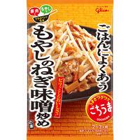 ごちうまごはんによくあうもやしのねぎ味噌炒めの素 78g 1セット(2個入) 江崎グリコ