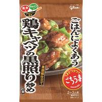 ごちうまごはんによくあう鶏キャベツの黒照り炒めの素 62g 1セット(2個入) 江崎グリコ