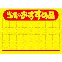 ササガワ タカ印 黄ポスター 小 当店のおすすめ品 11-1045 100枚(取寄品)