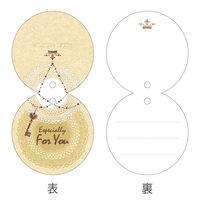 ササガワ メッセージタグ マル チャーム 16-403 1セット(50枚:10枚×5袋) (取寄品)