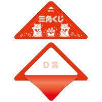 ササガワ スッキリくじ D賞 5-733 1セット(50枚:10枚×5袋)(取寄品)