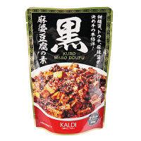 カルディコーヒーファーム カルディオリジナル 黒麻婆豆腐の素 100g 1個