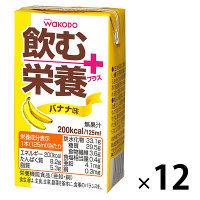 WAKODO飲む栄養プラスバナナ×12