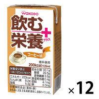 WAKODO飲む栄養プラスコーヒー×12