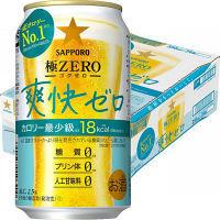 サッポロビール サッポロ 極ZERO 爽快ゼロ 350ml×24缶