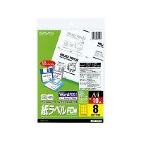 コクヨ(KOKUYO) モノクロレーザーラベル 3.5型FD用 8面 10枚 LBP-7664N 1袋(10シート) 54331365 (直送品)