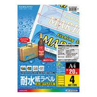 コクヨ(KOKUYO) カラーLBP&コピー用耐水紙ラベル A4 4面カット20枚入 LBP-WP6905N 1セット(40シート:20シート×2袋)(直送品)